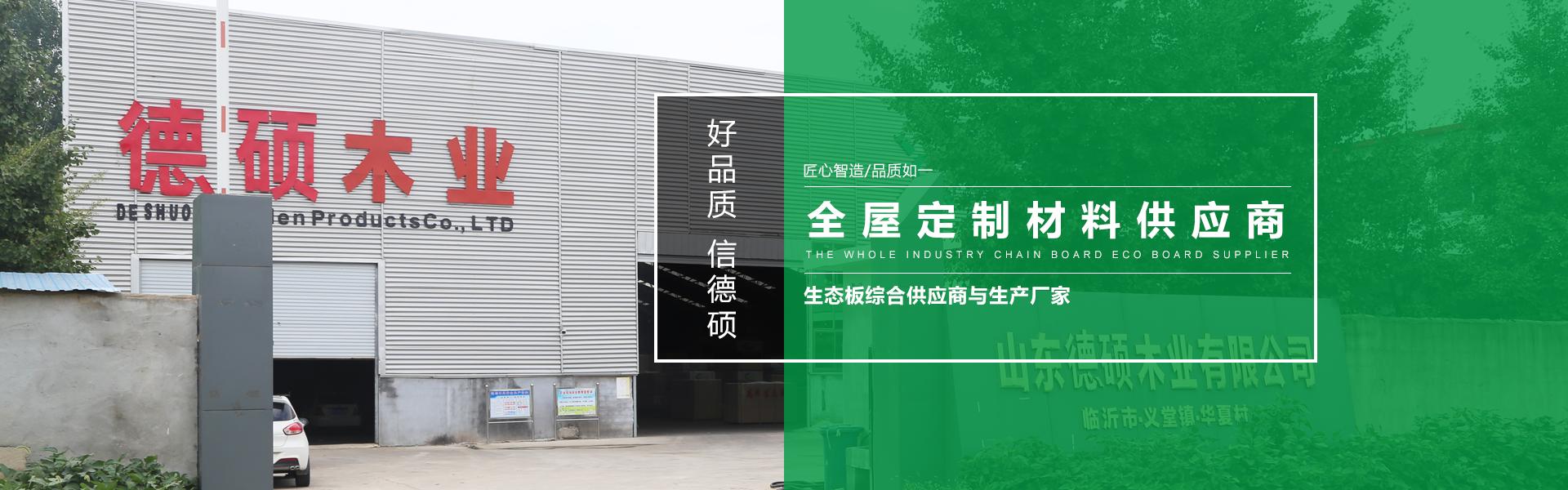 临沂多层板生态板,桐木生态板厂家,山东马六甲生态板,实木厚芯生态板批发