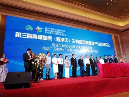 2018中國生態環保大會暨第三屆綠色發展論壇西寧城市發展投資洽談會