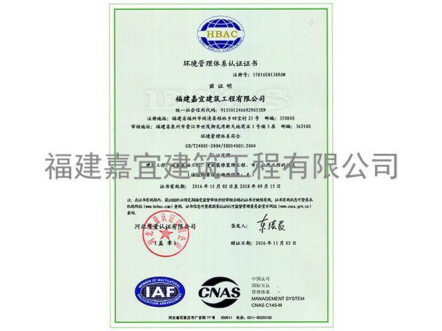 ISO管理體系認證證書