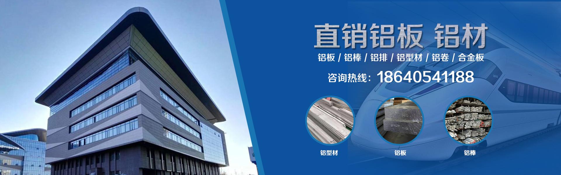 沈阳铝板 沈阳合金铝板 沈阳花纹铝板 沈阳铝棒 沈阳铝型材