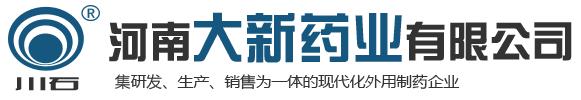 河南大新藥業有限公司