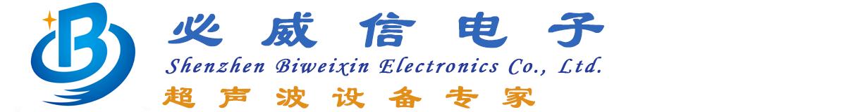深圳必威信電子有限公司