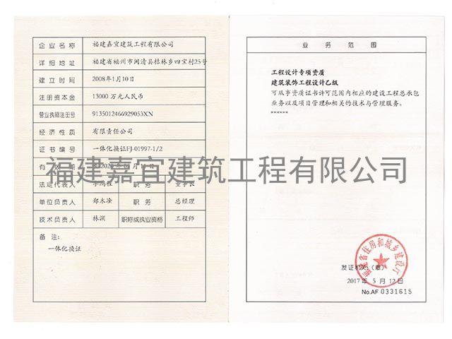 裝修設計乙級資質證書