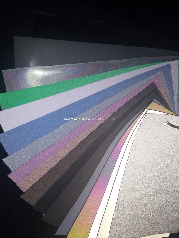 福建省路明达新材料科技有限公司-放光材料3M反光膜反光材料的主要功效