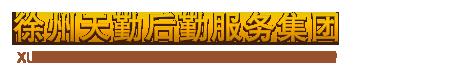 徐州市天勤商贸有限公司