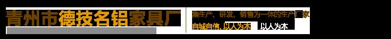 青州德技名铝家具厂