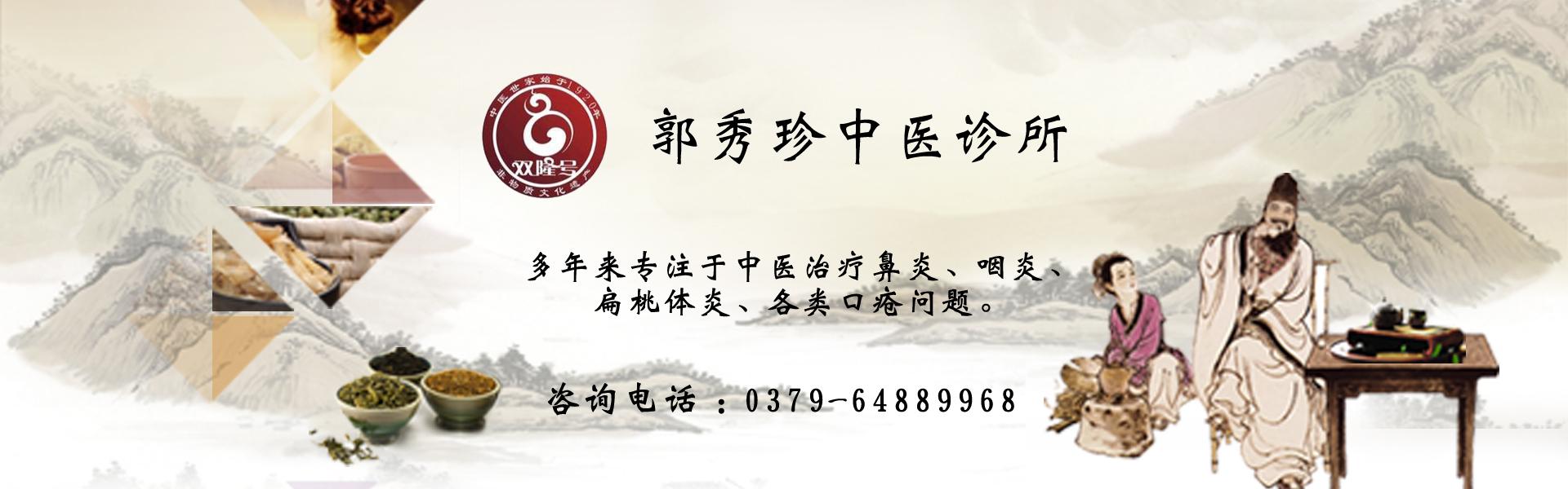 洛阳咽炎鼻炎扁桃体炎专科-郭秀珍中医诊所