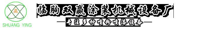临朐双赢涂装机械设备厂