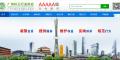 广州环卫行业协会