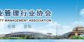 广州市物业管理行业协会