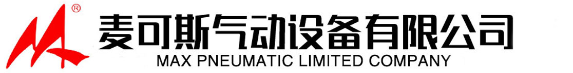 肇庆市端州区麦可斯气动设备有限公司