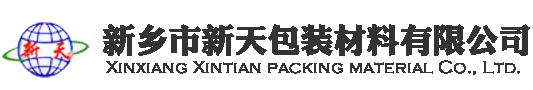 新乡市新天包装材料有限公司