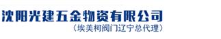 沈阳光建五金物资有限公司