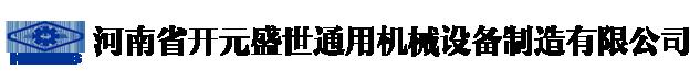 河南省开元盛世通用机械设备制造有限公司