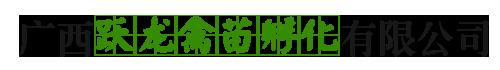 广西跃龙禽苗孵化有限公司