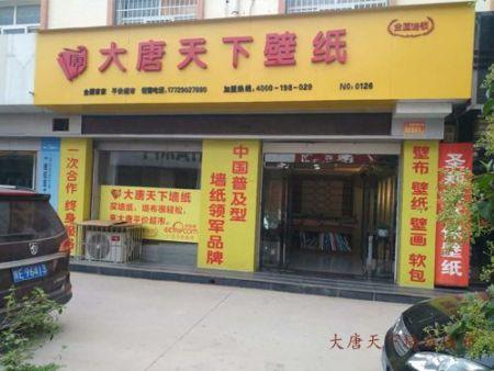 河南省济源市泉水湾店