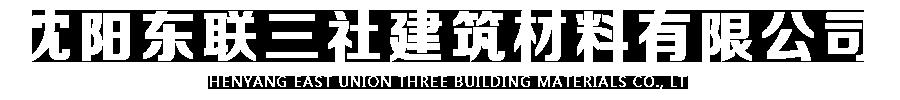 沈阳东联三社建筑材料有限公司