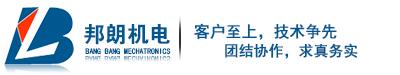 上海邦朗机电设备制造有限公司