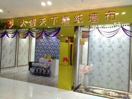 寧夏省固原市店