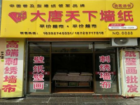 陜西省寶雞市岐山縣店