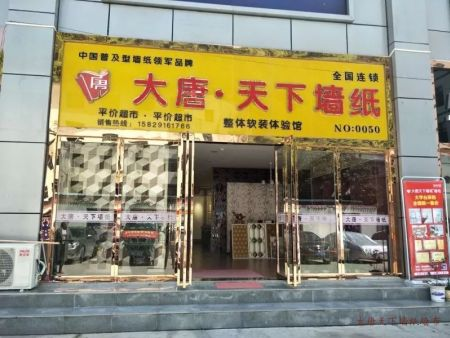 河北省邯郸市丛台区店
