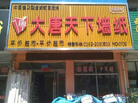 甘肅省平涼市崆峒區店
