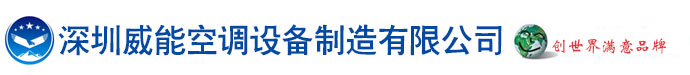 深圳威能空調設備制造有限公司