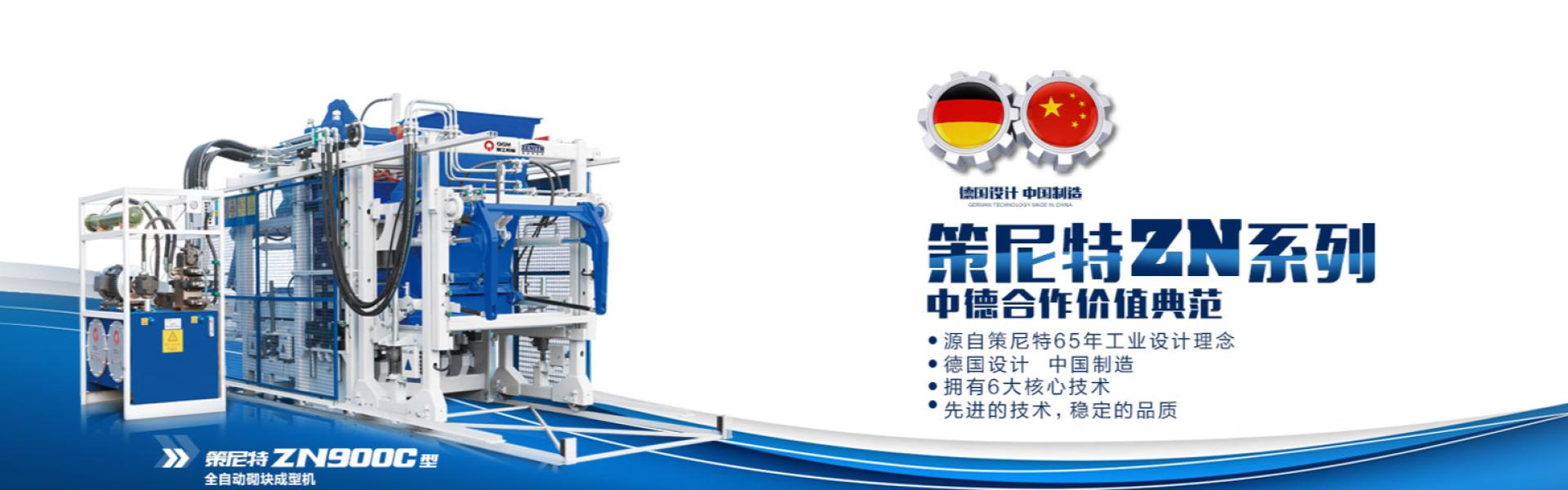 泉工股份 泉工机械 泉工砖机 德国技术中国制造