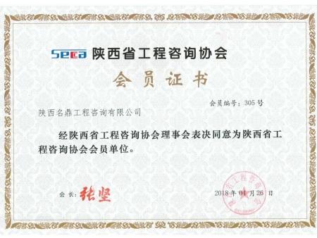 陕西省工程必威体育手机版官方下载网站协会会员证书