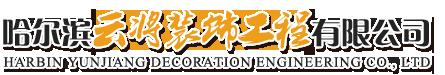 哈尔滨云将装饰工程有限公司