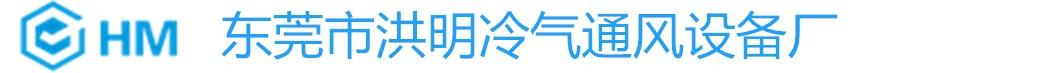 东莞市洪明冷气通风设备厂