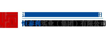辽宁辽河油田恒泰利实业有限公司