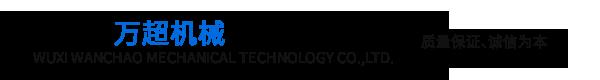 无锡市万超机械科技有限公司