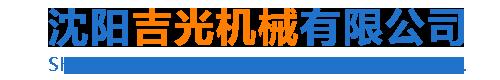 沈阳吉光机械有限公司