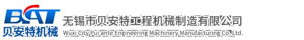 无锡市贝安特工程机械制造有限公司