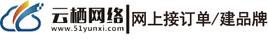 河南云栖网络科技有限公司