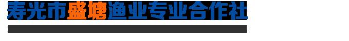 寿光市盛塘渔业专业合作社