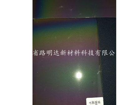 福建省路明达新材料科技有限公司、路明达新材料科技