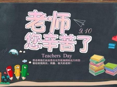 教师节要到来,东精测控设备有限公司,愿老师们节日快乐。