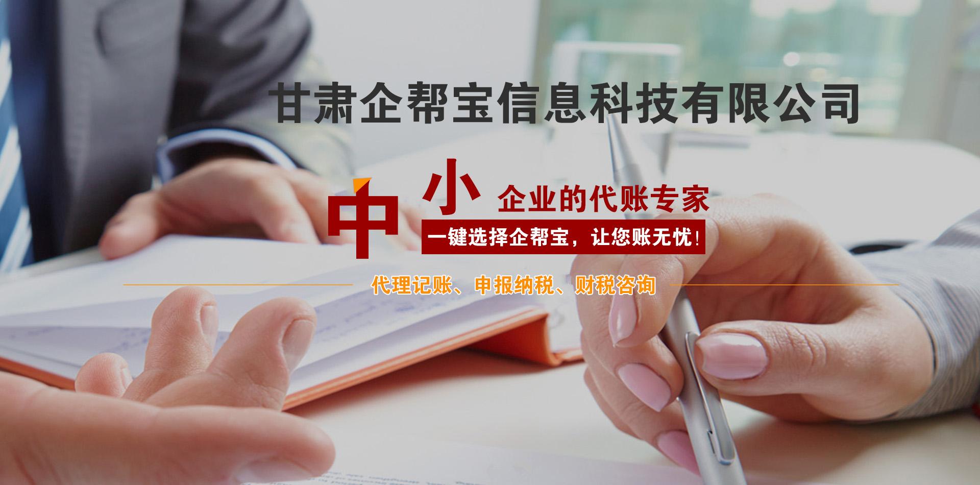 甘肅企幫寶信息科技有限公司
