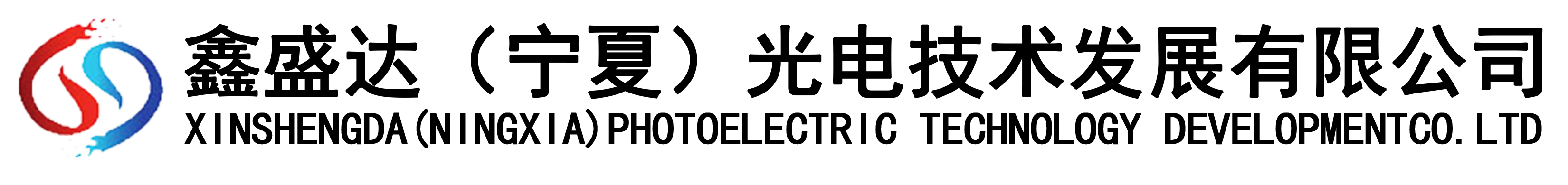 鑫盛達(寧夏)光電技術發展有限公司