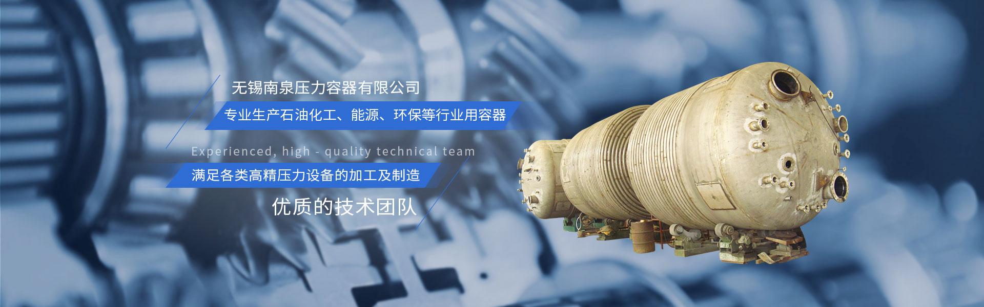 无锡南泉压力容器有限公司