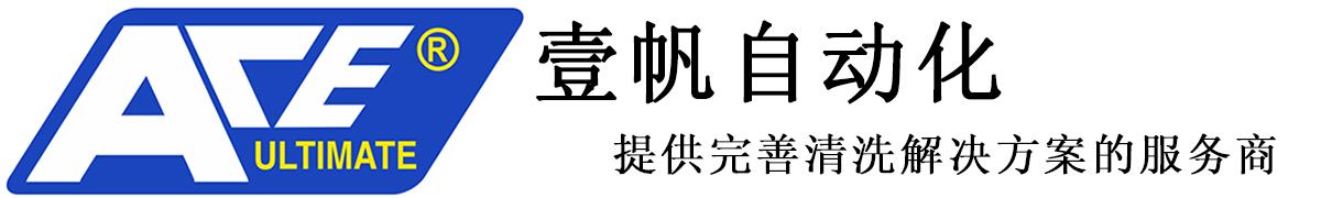 深圳市壹帆自动化有限公司