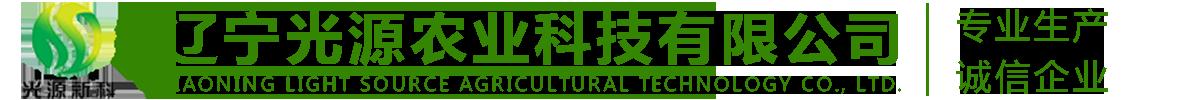 辽宁光源农业科技有限公司