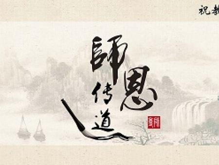 广东青丝源发制品全体员工祝所有教师节日快乐