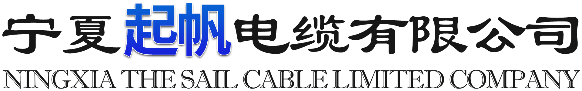宁夏起帆电缆股份有限公司
