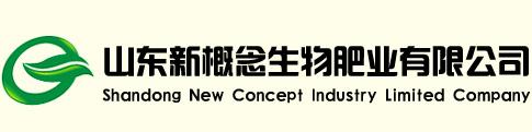山东新概念生物肥业有限公司