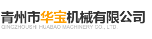 青州市华宝机械有限公司