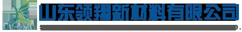 山东领翔新材料有限公司|