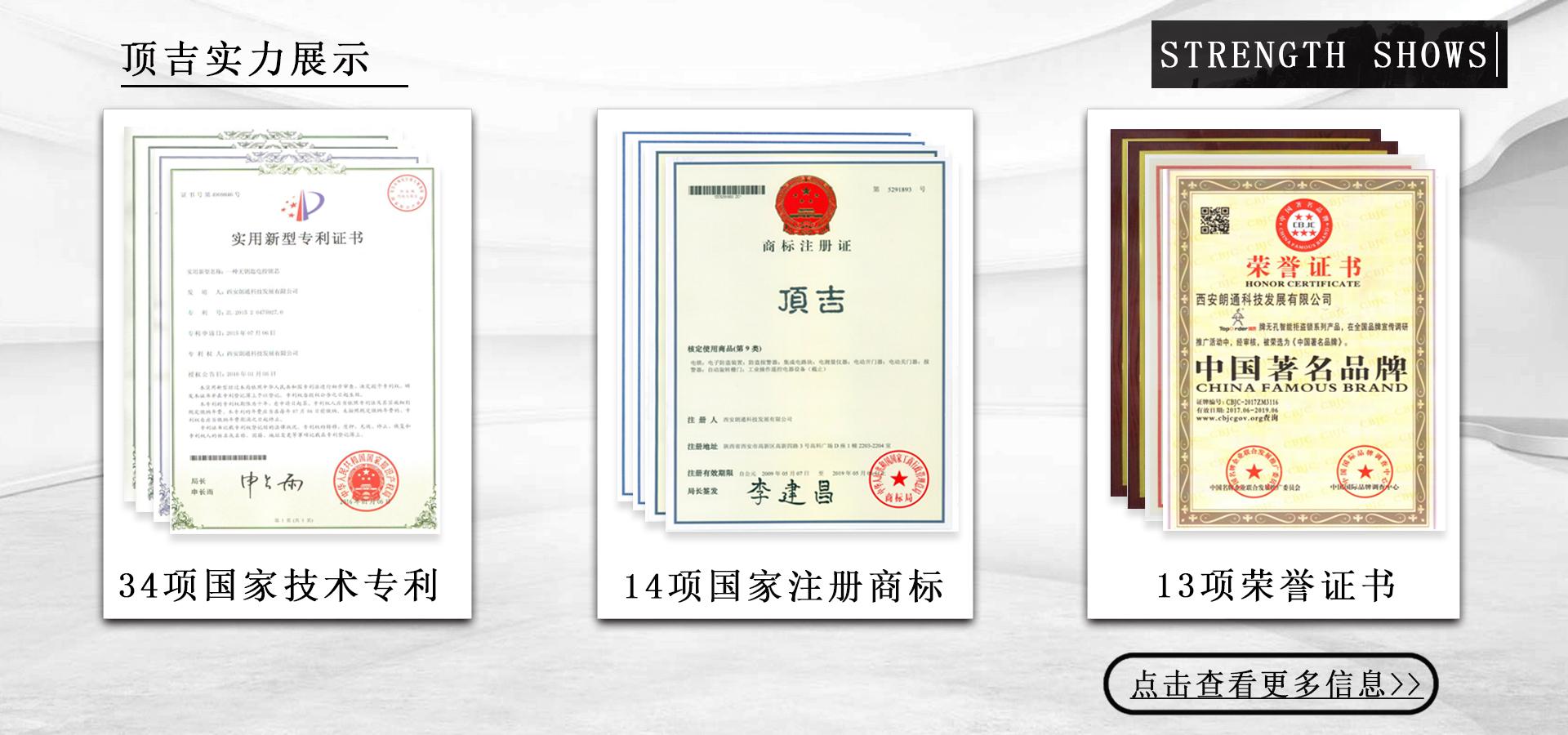 顶吉智能指纹锁厂家专利证书
